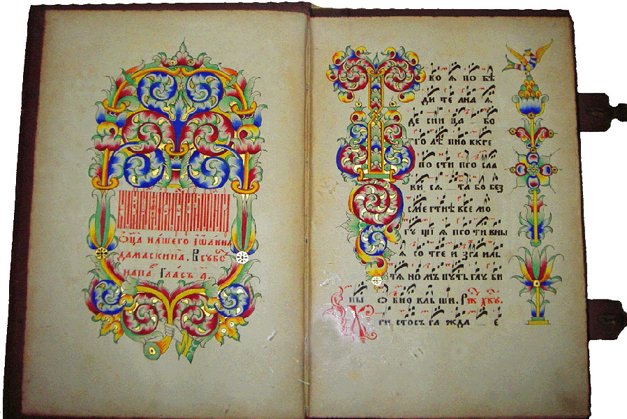 Old Believers' manuscript of the  19th  century (a copy of  the manuscript of the  17th century)