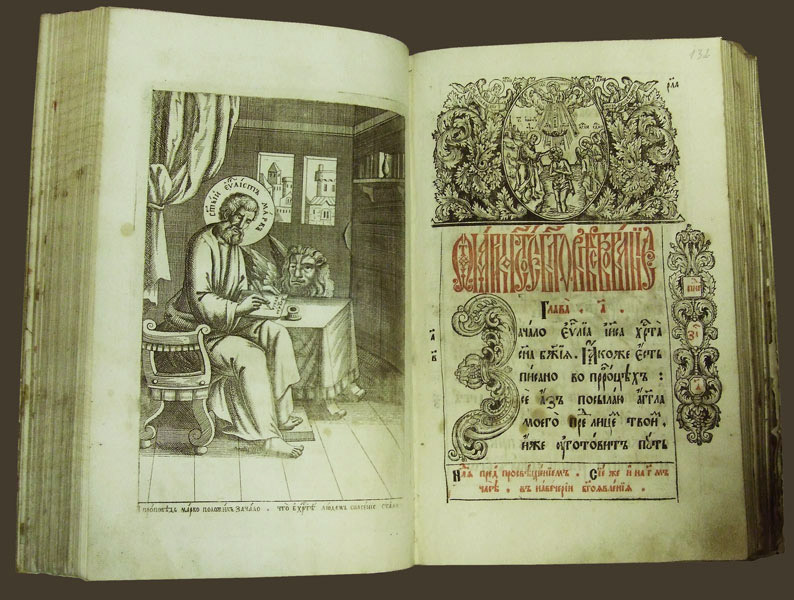 Gospel. Moscow. 1722. Engraving with the image of evangelist Mark