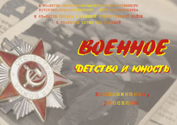 "Site ""Military childhood and youth. Memories, stories"" (Only in Russian)"