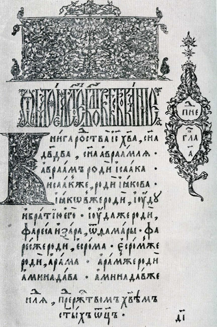 Gospel. Moscow. 1606. Headpiece. Initial sheet