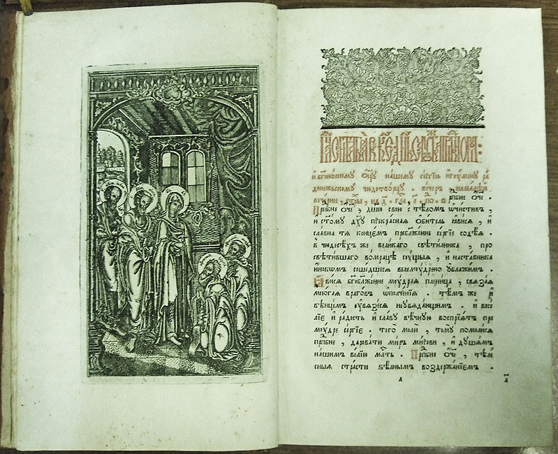 "««The Lives of St. Sergius of Radonezh and St. Savva Storozhevsky». Klintsy. 1786. Headpiece and  engraving  representing  ""The  Appearance of the Virgin to St. Sergius»"