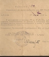 ORDER N 53  of April 28, 1942 on calling  Director of the Zagorsk  Museum Ptitsyn to the Navy.