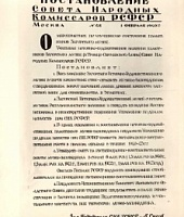 RESOLUTION  of the Council of People's  Commissars of the RFSR.  Moscow, n 42, February 1, 1940