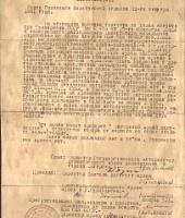 ACT  of October 22, 1941 on receiving  the treasures of the first category  by the Solikamsk Museum