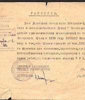 RECEIPT  on passing the archeological materials  from E.G. Eryemin to the director of  the Zagorsk Museum Ptitsyn I. Z.