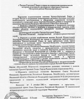 ORDER of the President of the Russian Federation B.N. Yeltsin from 15.10.1992 on the inclusion of the Trinity-St. Sergius Lavra and the Sergiev-Posad Museum-Reserve in the List of particularly valuable cultural objects